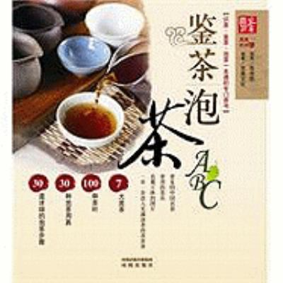 Jian Cha Pao Cha ABC 9787807296485
