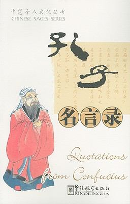 Quotations from Confucius: Simplified Characters 9787800528057