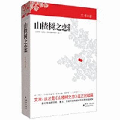 Shan Zha Shu Zhi Lian . Xu Pian 9787802561724