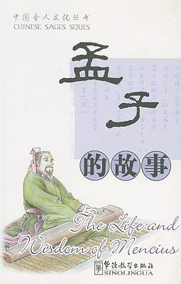 The Life and Wisdom of Mencius: Simplified Characters 9787800528330