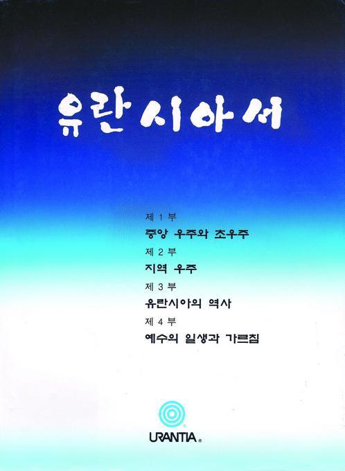 The Urantia Book - Korean EB9780911560169
