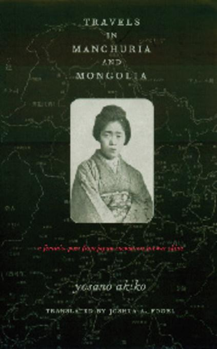 Travels in Manchuria and Mongolia: A Feminist Poet from Japan Encounters Prewar China
