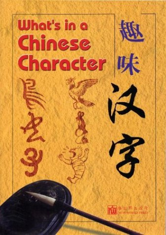 What's in a Chinese Character?: Simplified Characters 9787800055157