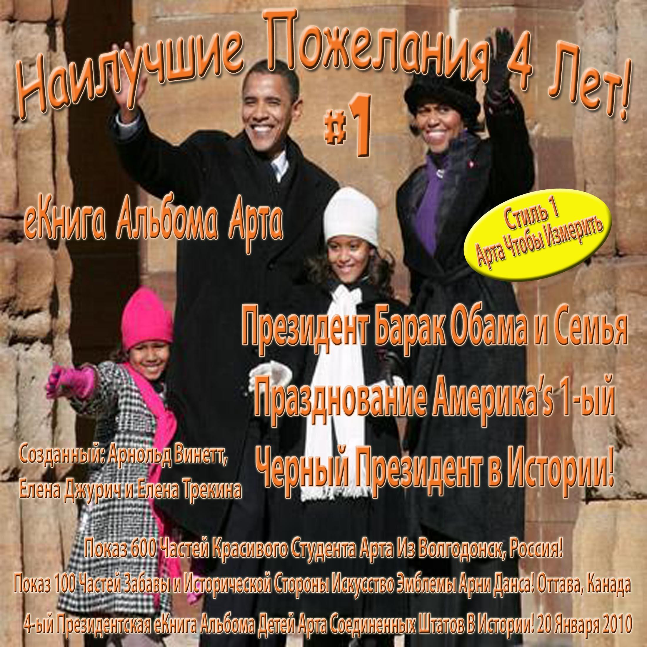 4 Years Best Wishes!  President Barack Obama & Family - Style 1 - Russian EB9781414904412