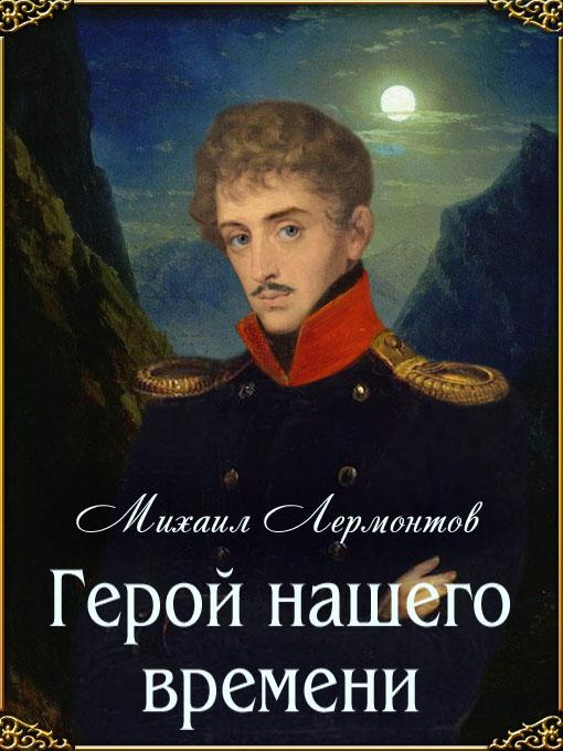 A Hero of Our Time (Russian Edition) EB9781908478214