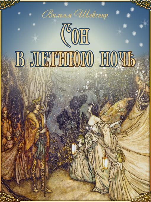 A Midsummer Night's Dream (Russian Edition) EB9781908478948
