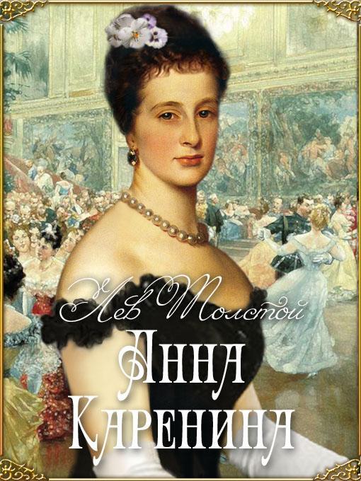 Anna Karenina (Russian Edition) EB9781908478139