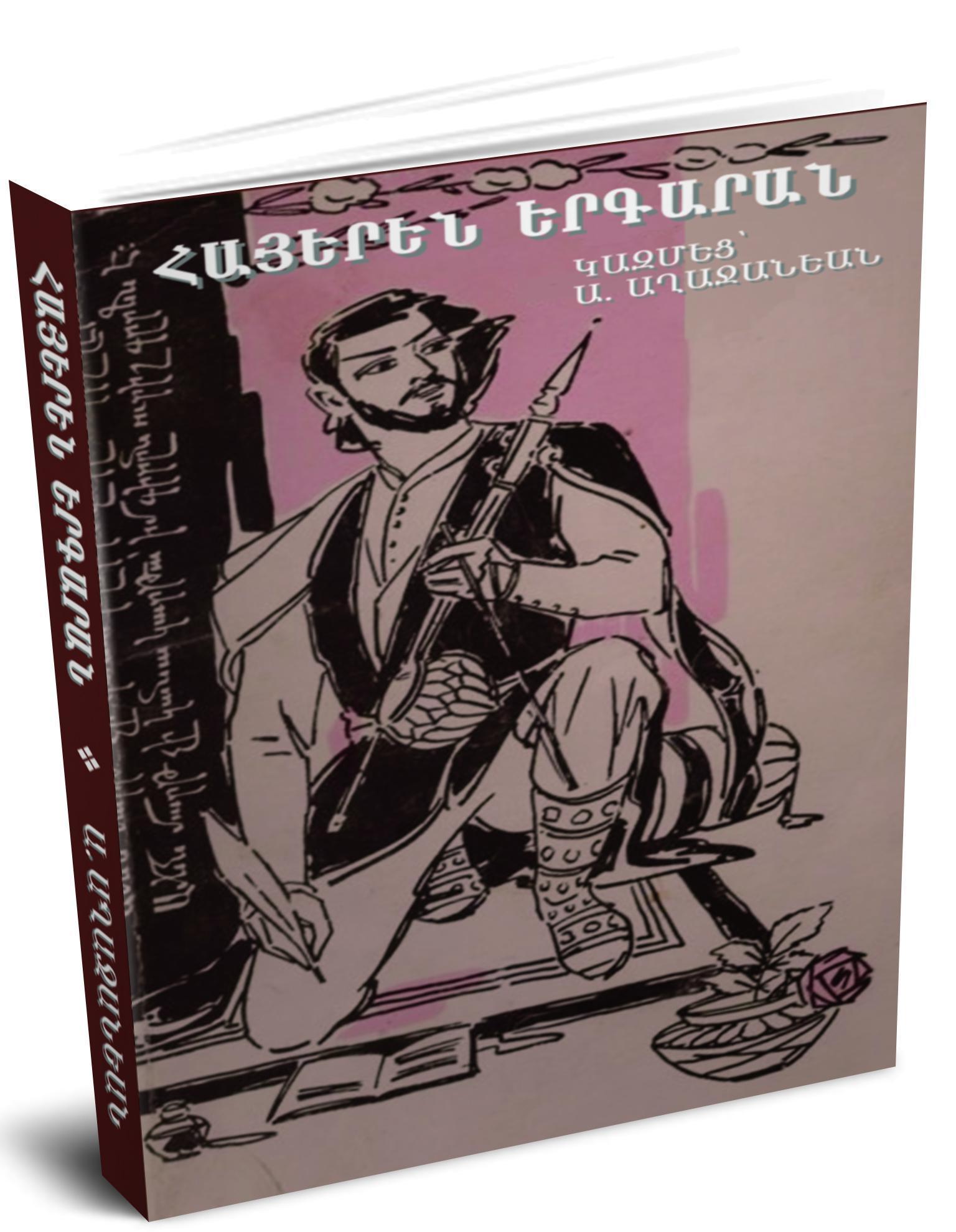 Armenian Songbook EB9781618950628