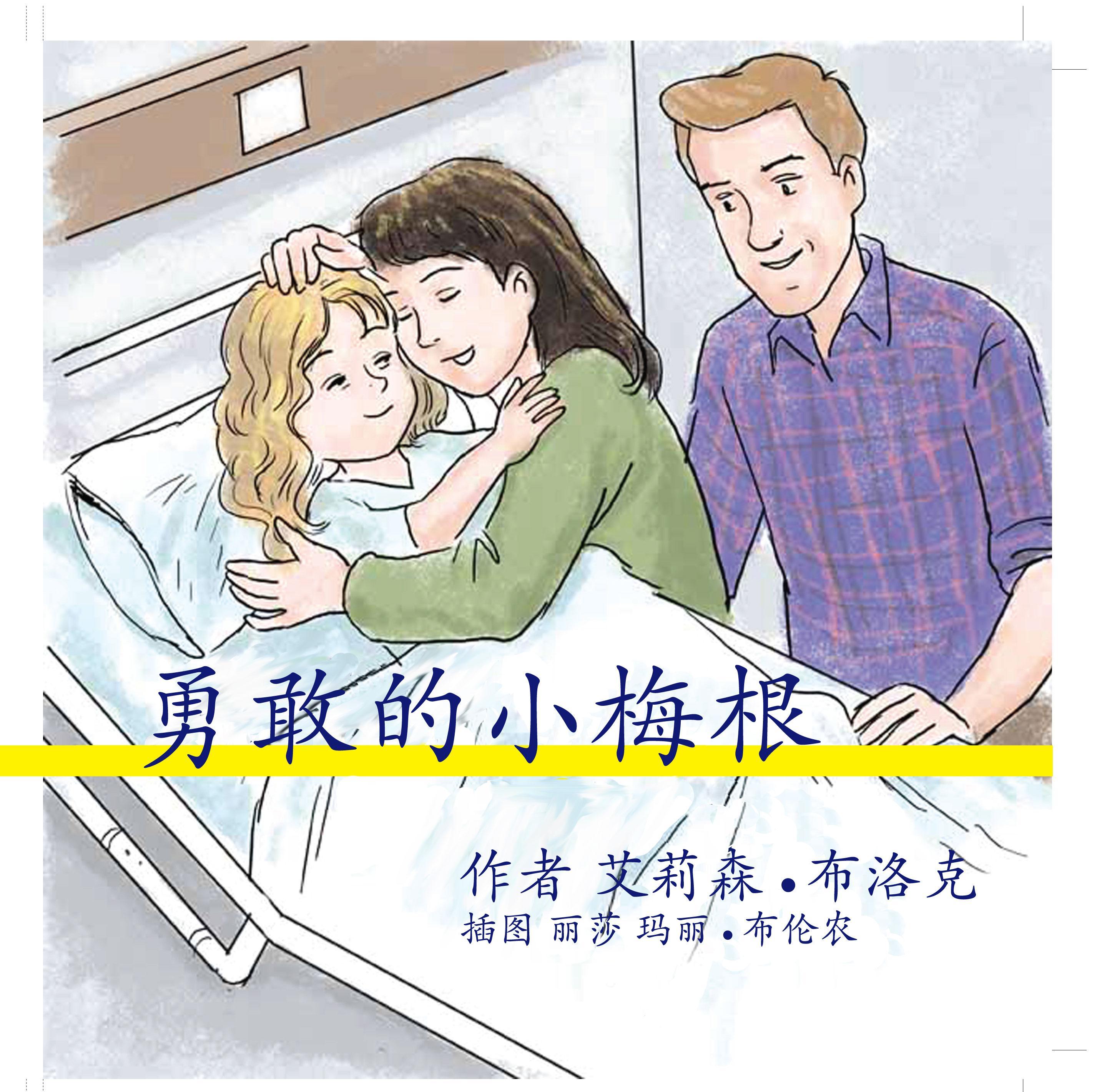 Brave Little Megan (Chinese Translation) EB9781622120949