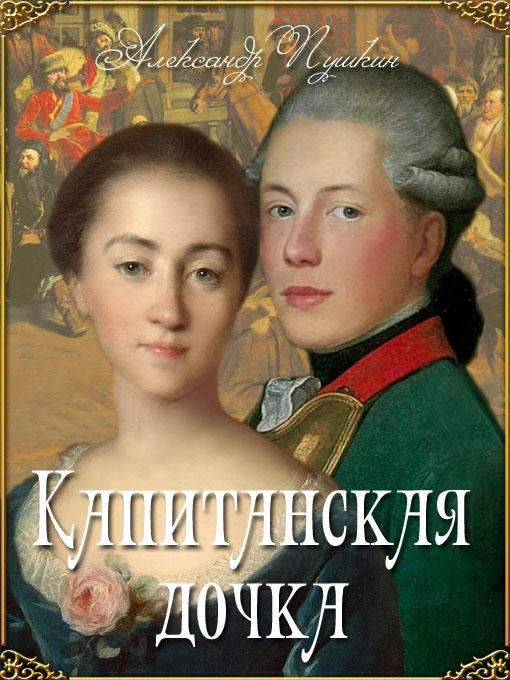 Captain's Daughter (Russian Edition) EB9781908478061
