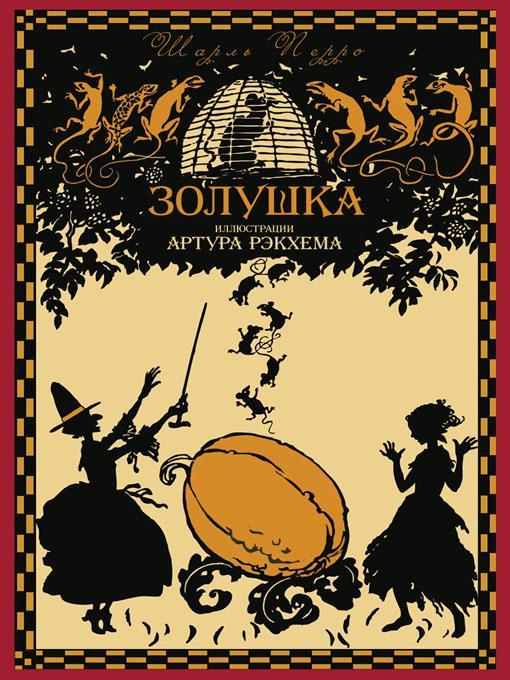 Cinderella - Zolushka (Russian Edition) EB9781908478153
