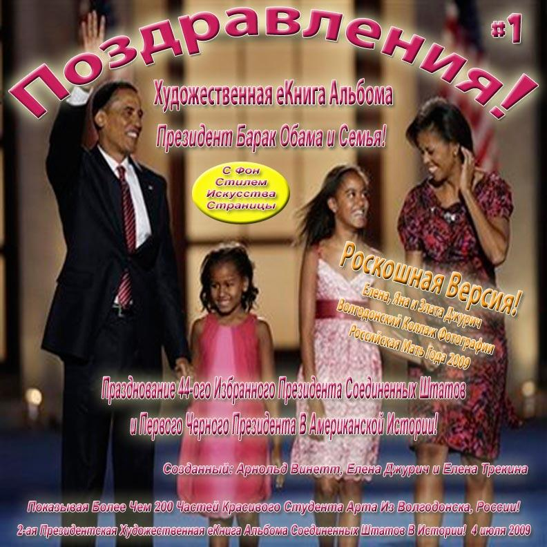 Congratulations! President Barack Obama & Family Art Album eBook - #1 July 4, 2009 Deluxe Edition with Background Art Style (Russian eBook C2S1) EB9781414904450