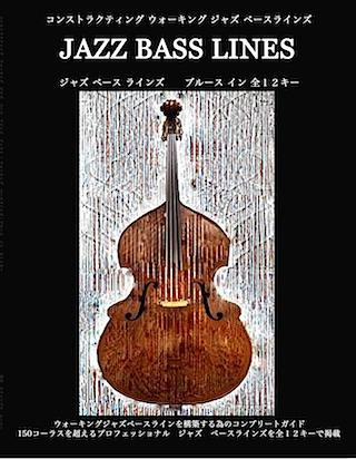Constructing Walking Jazz Bass Lines Book I EB9781937187132