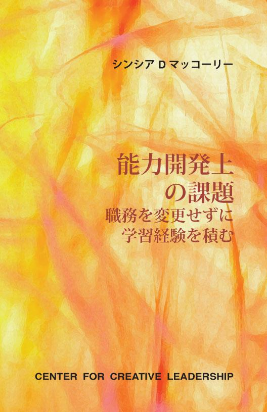 Developmental Assignments: Creating Learning Experiences without Changing Jobs (Japanese) EB9781604910353