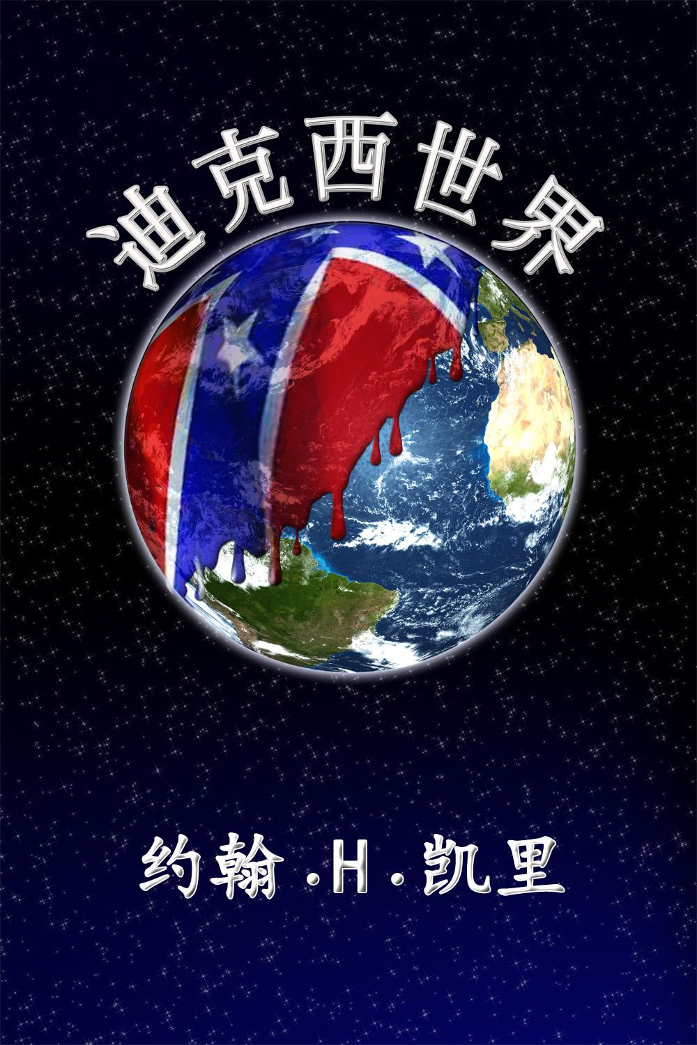 Dixie World (Chinese Translation) EB9781622121830