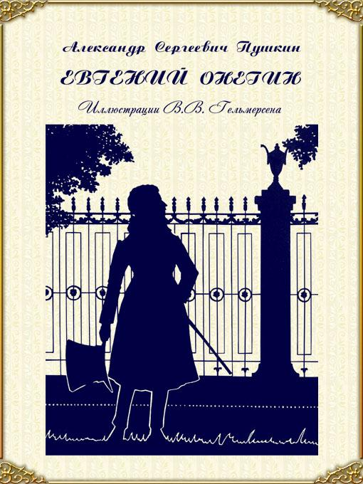 Eugene Onegin (Russian Edition) EB9781908478337