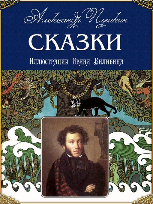 Fairy Tales - Skazki Pushkina (Illustrated by Ivan Bilibin) EB9781908478054
