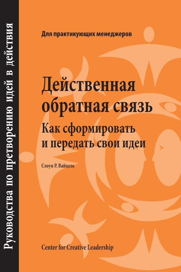 Feedback That Works: How to Build and Deliver Your Message (Russian) EB9781604910384