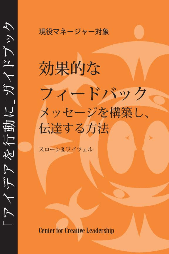 Feedback That Works: How to Build and Deliver Your Message (Japanese) EB9781604910421