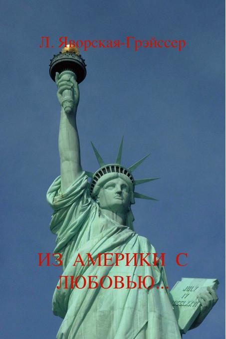 From America With Love:Understanding the Cultural and Custom differences for the new Russian Wife living in America... EB9781412203081