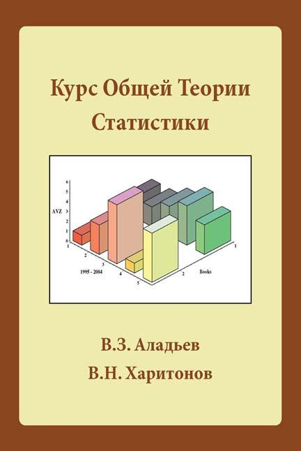 General Theory of Statistics EB9781596820876