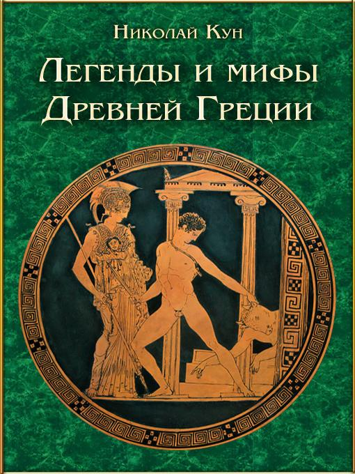 Greek Myths and Legends EB9781909115088