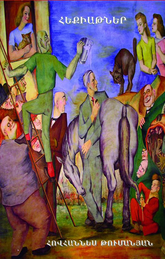 Hovhannes Tumanyan's Fairy Tales (Language: Armenian) EB9781604441437