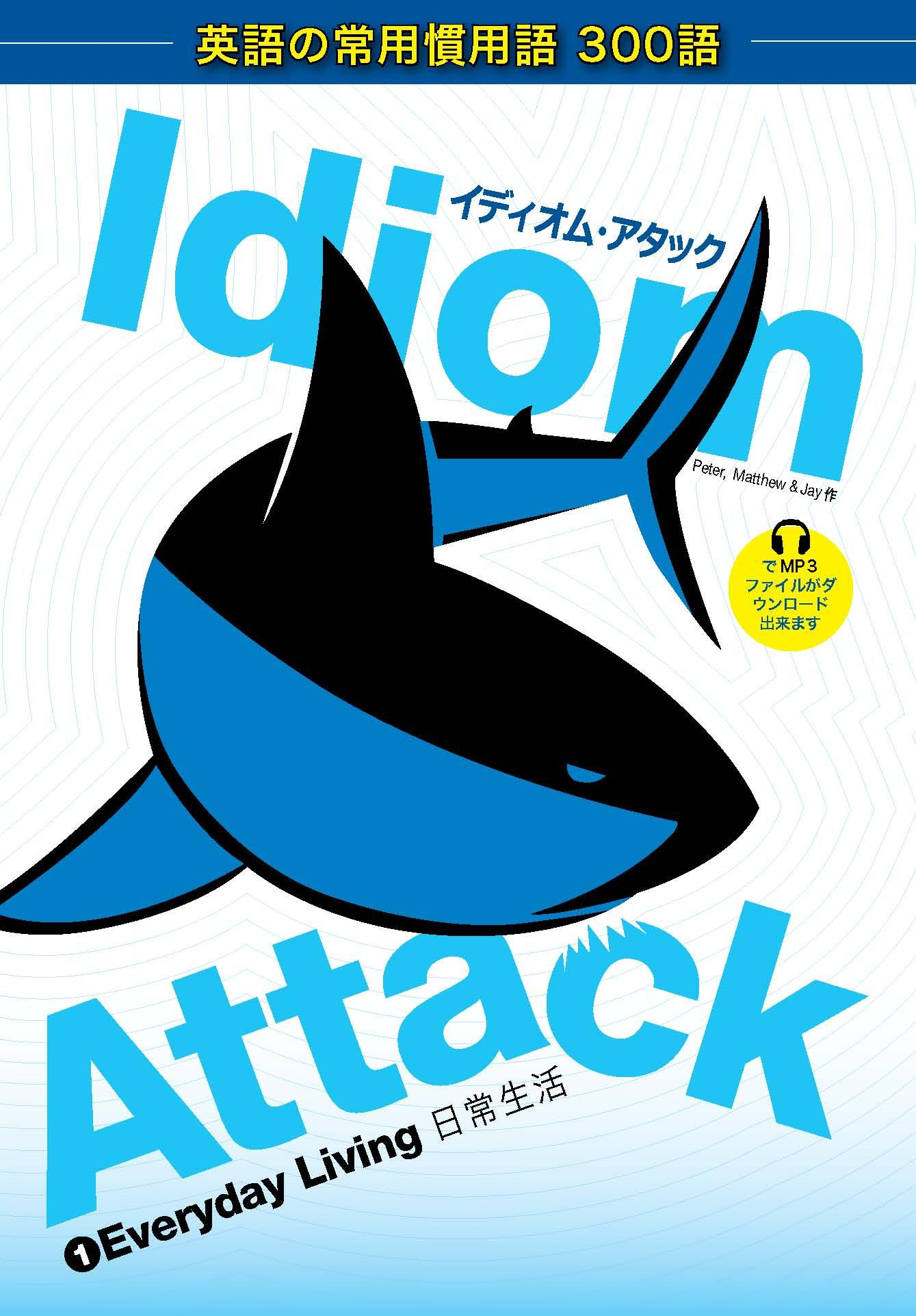 Idiom Attack 1 - Everyday Living - Japanese Edition EB9781936342006