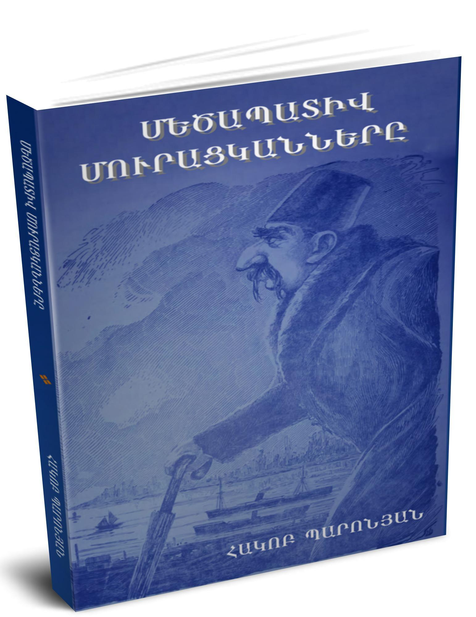 Metzabadiv Muratskanere (The Honorable Beggars) [LANGUAGE: ARMENIAN] EB9781604446067