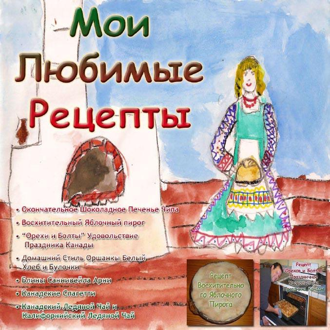 My Favorite Recipes - Arnold Vinette - Version 1 - Nov 2009 - Russian EB9781414904696