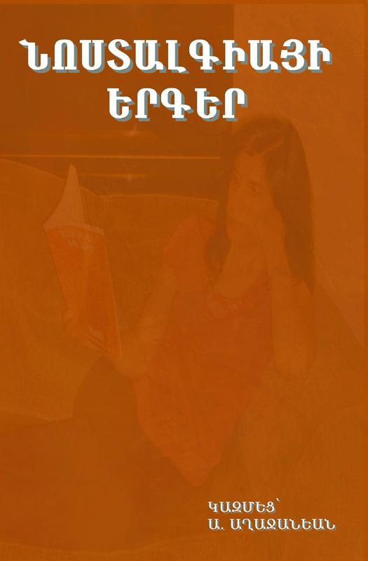 NOSTALGIC SONGS (LANGUAGE: ARMENIAN) EB9781604440478