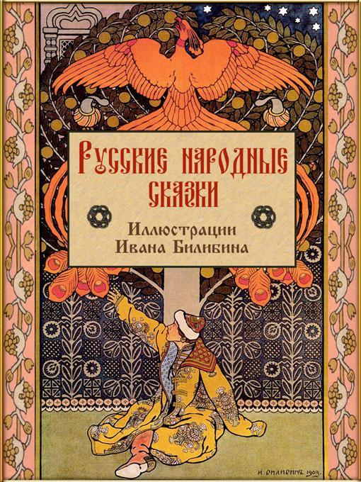 Russian Folk Tales - Skazki (Russian Edition) EB9781908478542