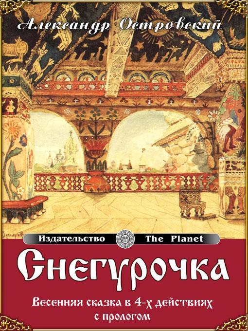 Snow Maiden - Snegurochka (Russian Edition) EB9781908478146