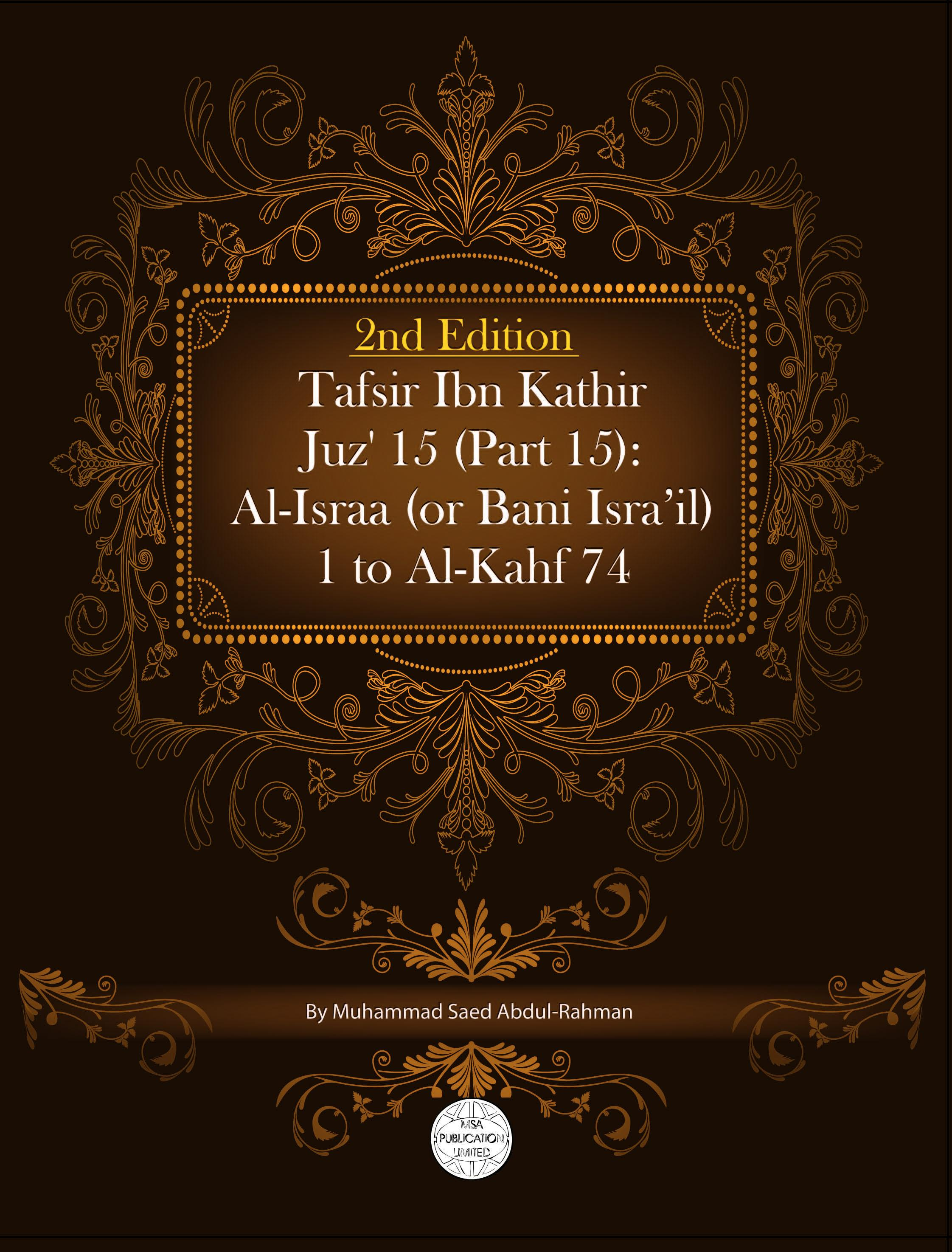 Tafsir Ibn Kathir Juz' 15 (Part 15): Al-Israa (or Bani Isra'il) 1 To Al-Kahf 74 2nd Edition EB9781861797155