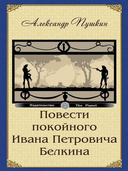Tales of Belkin - Povesti Belkina (Russian Edition) EB9781908478016