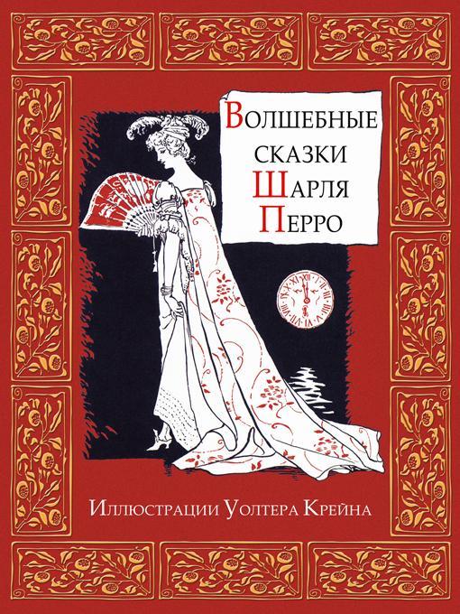 Tales of Perrault - Skazki (Russian Edition) EB9781908478870