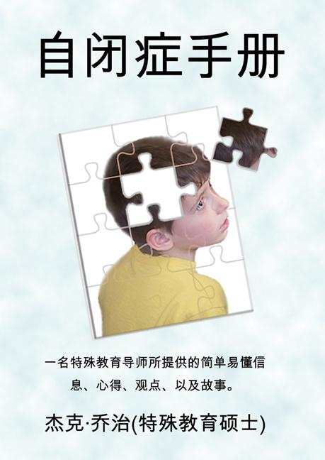 The Autism Handbook: Easy to Understand Information, Insight, Perspectives and Case Studies from a Special Education Teacher (Simplified Chinese Editi EB9781927360170
