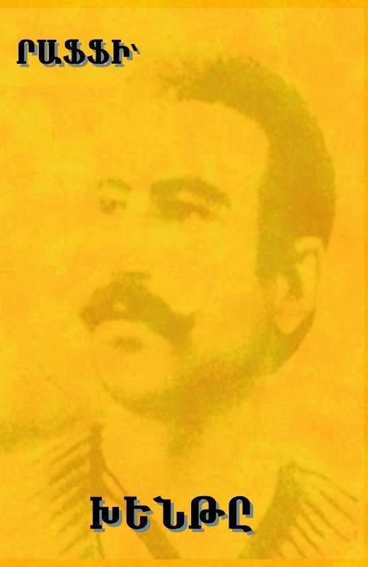The Fool (Khent?) by Raffi (the great novelist of Armenia)[Language: Armenian] EB9781604440638