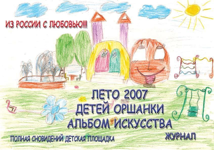 The Orshanka Kids 2007 Summer Art Album Magazine - Playground Dreaming EB9781414900278