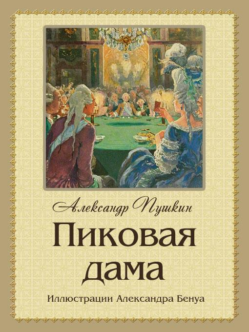 The Queen of Spades (Russian Edition) EB9781908478023