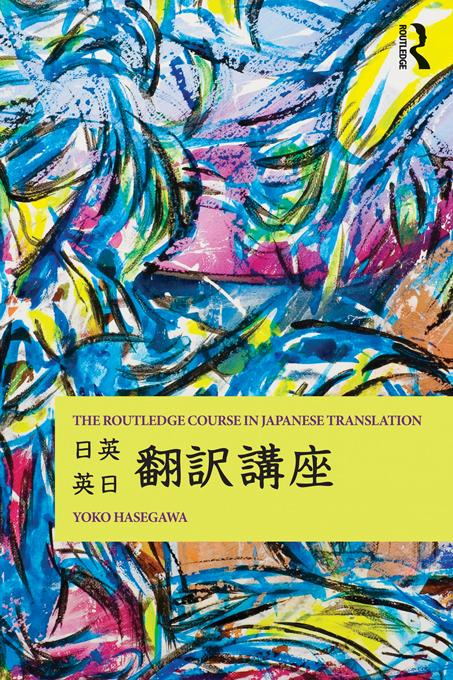 The Routledge Course in Japanese Translation EB9781136640872