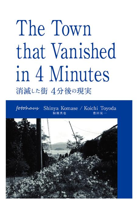 The Town that Vanished in 4 Minutes: ??????4????? EB9781607463542