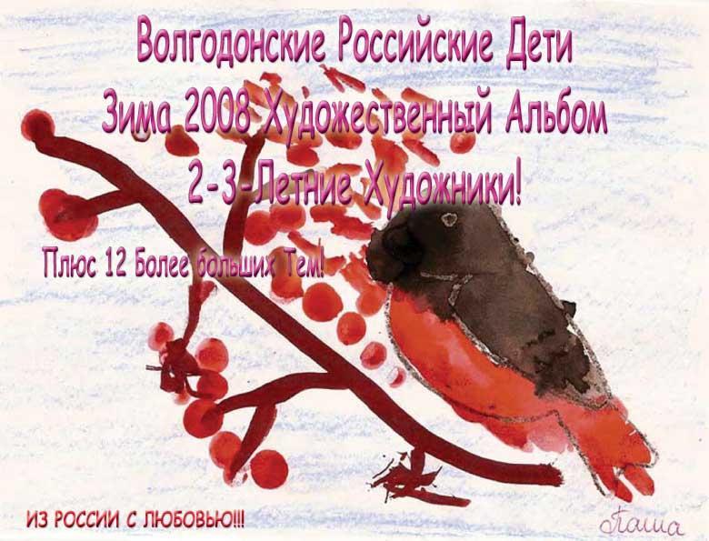 Volgodonsk Russian Kids 2008 Winter Art Album - 2 & 3 Year Old Artists C06 (Russian) EB9781414903736