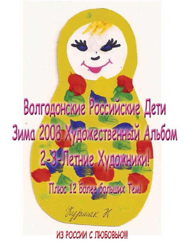 Volgodonsk Russian Kids 2008 Winter Art Album - 2 & 3 Year Old Artists C07 (Russian) EB9781414903743