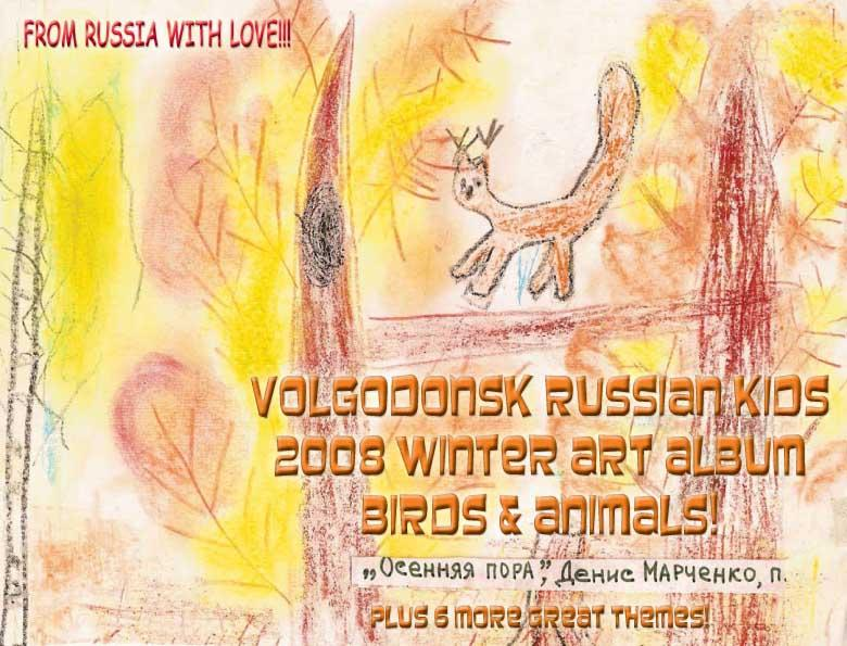 Volgodonsk Russian Kids 2008 Winter Art Album - Birds & Animals Series C02 (English) EB9781414902395