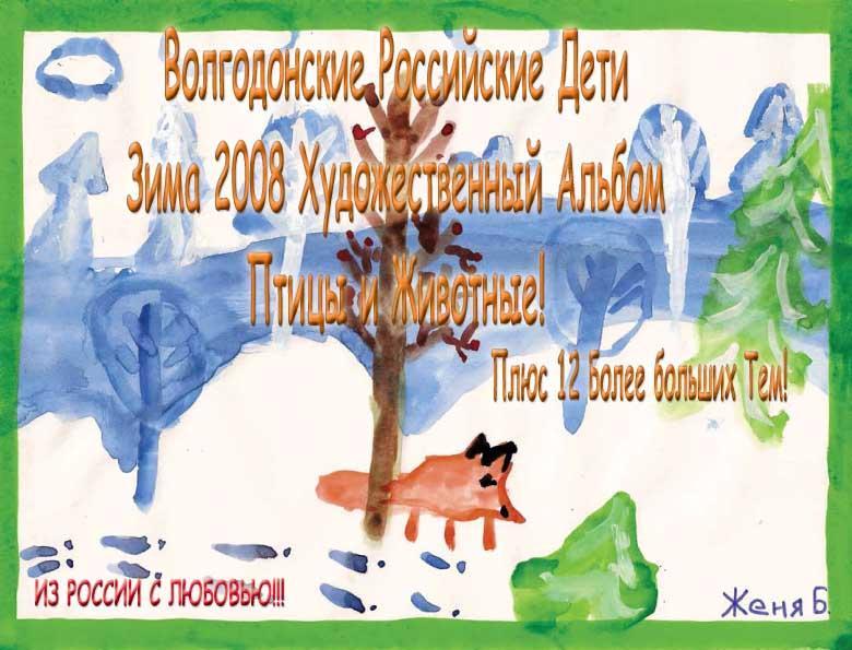 Volgodonsk Russian Kids 2008 Winter Art Album - Birds & Animals Series C02 (Russian) EB9781414903392