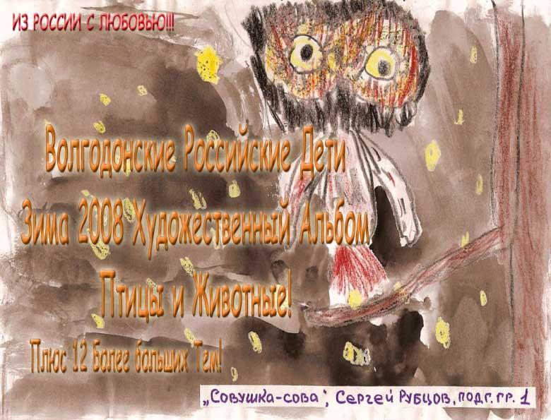 Volgodonsk Russian Kids 2008 Winter Art Album - Birds & Animals Series C05 (Russian) EB9781414903422
