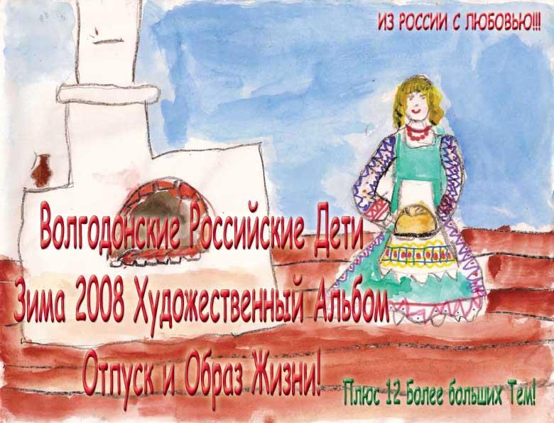 Volgodonsk Russian Kids 2008 Winter Art Album - Holiday & Lifestyle Series C03 (Russian) EB9781414903309