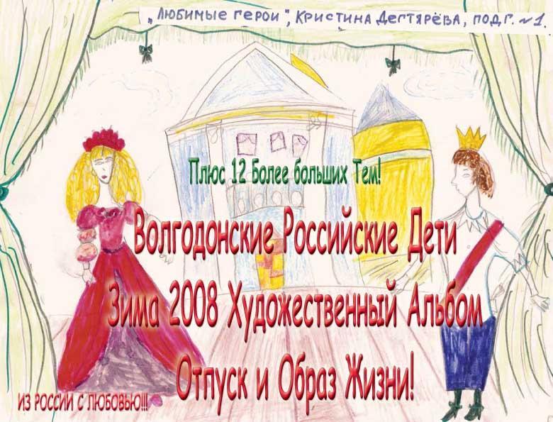 Volgodonsk Russian Kids 2008 Winter Art Album - Holiday & Lifestyle Series C08 (Russian) EB9781414903354