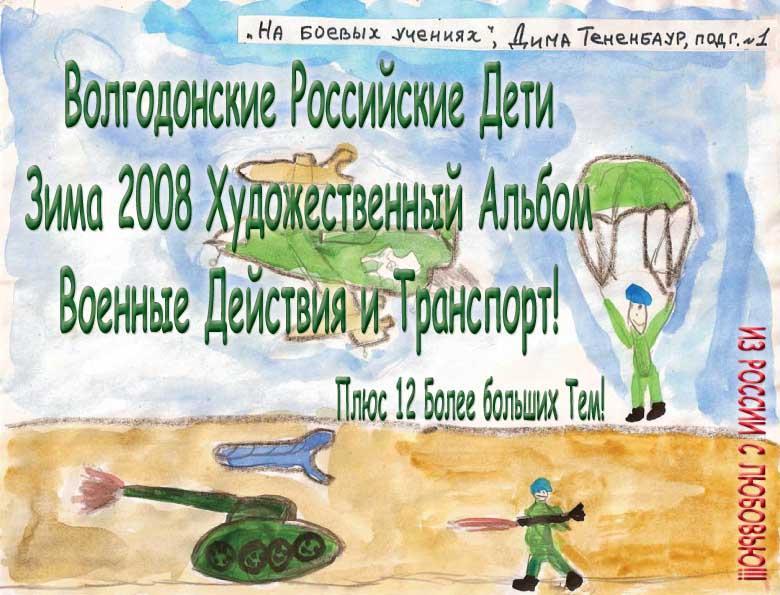 Volgodonsk Russian Kids 2008 Winter Art Album - Military Action Series C04 (Russian) EB9781414903118